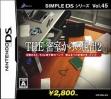 Логотип Emulators Simple DS Series Vol. 45 - The Misshitsu Kara no D
